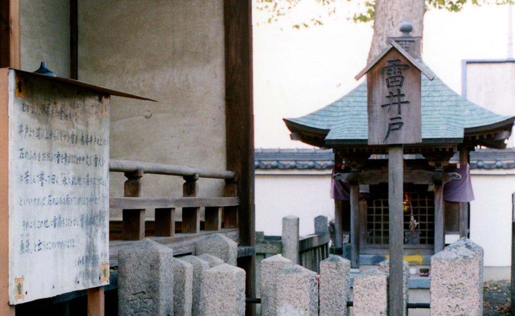 西福寺 雷井戸