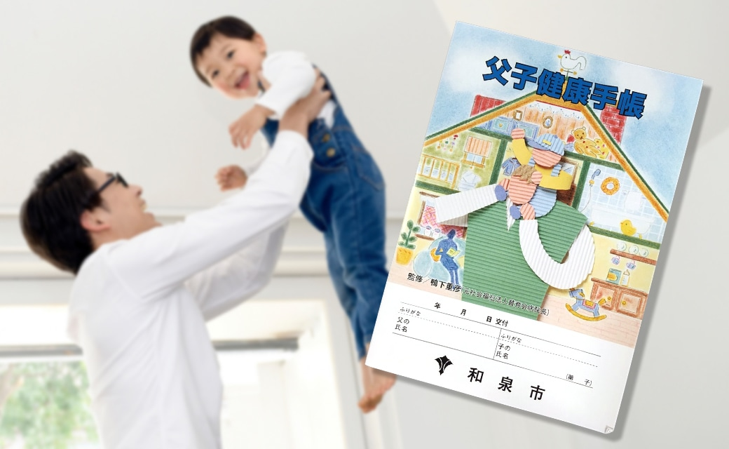 父子健康手帳
