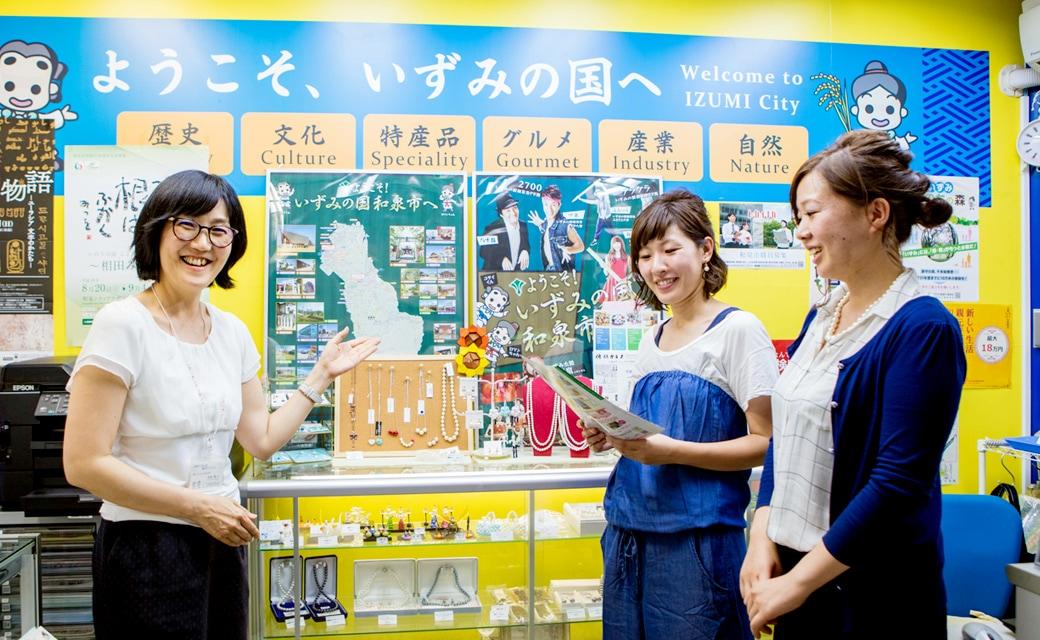 和泉市いずみの国観光おもてなし処