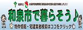 和泉市で暮らそう♪物件情報、宅建業者情報はここをクリック♪