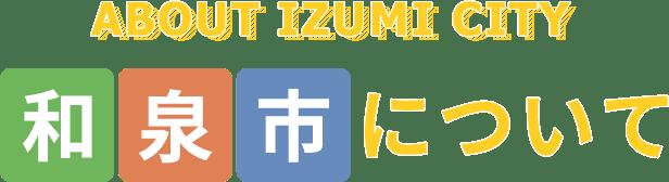 About izumi city 和泉市について